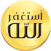 Download Auto- Athkar for muslims 6.5 APK