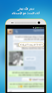 screenshot of Auto- Athkar for muslims version 4.7