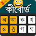 Bangla Keyboard 2019 ???