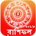 Download Bangla Rashifal 2018 Horoscope 12.0 APK