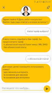 screenshot of Мой Beeline (Казахстан) version 4.4.30.19010514
