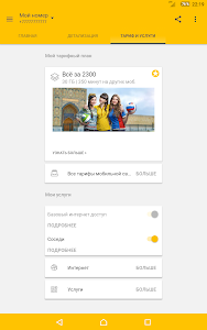 Download Мой Beeline (Казахстан) 4.4.20.18091117 APK