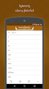 Download Chuon Nath Digital Dictionary  APK