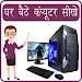 Computer Course (in Hindi)