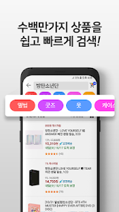 screenshot of 쿠팡 (Coupang) version 5.5.0