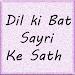 Download Dil Ki bat Sayri Ki Sath 5.0 APK