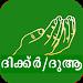 Download Dua Malayalam - മലയാളം ദുആകൾ 11.0 APK