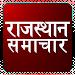 Download ETV Rajasthan Hindi News 10 APK