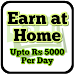 Download Earn @ Home : घर बैठे कमाएं (Upto Rs. 5000) Proof 1.0.5 APK