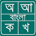 Download Easy Bangla Typing 5.51 APK