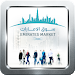 Download سوق الامارات 1.7 APK