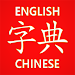 Download English Chinese HSK Dictionary 4.2 APK