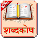Download English to Hindi Dictionary 2 APK