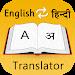 Download English to Hindi Translator 1.3 APK