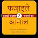 Download Fazail e Amaal in Hindi Vol-2 FeAV2-4 APK