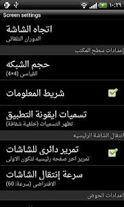 Download GO LauncherEX Arabic language 1.3 APK