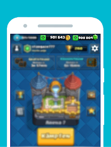 screenshot of Gems to Clash Royale Prank '17 version 1.0