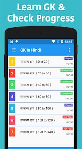Download GK in Hindi 2.9 APK