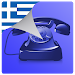 Download Greek Caller ID 4.3.2 APK