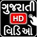 Download Gujarati Video Songs-ગુજરાતી વિડિઓ ગીતો 2018 (NEW) 1.0 APK