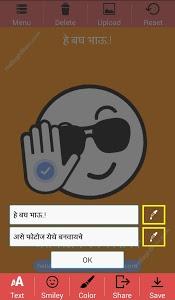 Download He Bagh Bhau Meme Generator 1 0 Apk Downloadapk Net