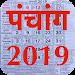 Download Hindi Calendar 2019 - Panchang 2019 3.0.0 APK