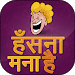 Download Hindi Chutkule Indian Jokes 2018 1.4 APK