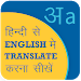 Download Hindi English Translation, English Speaking Course 2.6 APK