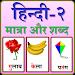 Download Hindi Matra and writing 1.8 APK