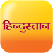 Download Hindustan - Hindi News 2.2 APK