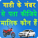 Download RTO Vehicle Information 0.0.52 APK