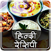 Download Indian Recipes Hindi offline 1.0.2 APK