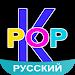 Download Amino K-Pop Russian Кпоп 1.9.22282 APK