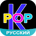 Download Amino K-Pop Russian Кпоп 1.8.19820 APK