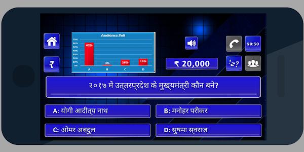 screenshot of New KBC Hindi 2017 : Quiz version 1.0