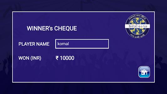 screenshot of KBC In Gujarati - Gujarati GK App 2017 version 1.0.0