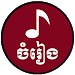 Download Khmer Song Box 1.2 APK