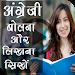 Download Learn English - अंग्रेजी सीखे LM.YT.84 APK