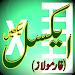 Download Learn Excel in 30 Days -Urdu Full Formulas Offline 1.1 APK