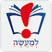 Download Lema'aseh: A Jewish App 0.117 APK