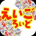 Download Lloyd English 1.7 APK