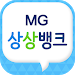 Download MG상상뱅크 1.0.3 APK
