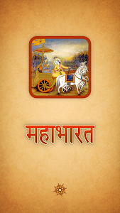 Download Mahabharat 3.0 APK