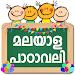 Download Malayalam Alphabets 1.3 APK