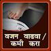Download Marathi Weight Loss Gain Tips 1.5 APK