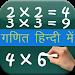 Download Maths Formula & Trick in Hindi 6.7 APK