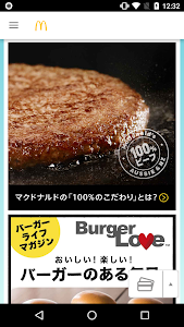 Download マクドナルド - McDonald's Japan 4.0.34 APK