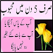 Download Mehboob Khud Apke Pas Aaey Ga Ramzan Ke Wazaif 1.0.0 APK