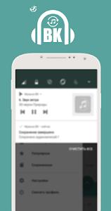 Download Music & songs For VK VKontakte 2.музыку.вконтакте APK