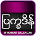 Download Myanmar Calendar 2019 4.1.0 APK